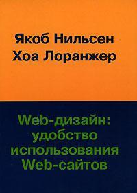 Якоб Нильсен, Хоа Лоранжер, Web-дизайн. Удобство использования Web-сайтов