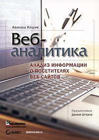Обложка книги Авинаша Кошика, Веб-аналитика. Анализ информации о посетителях веб-сайтов