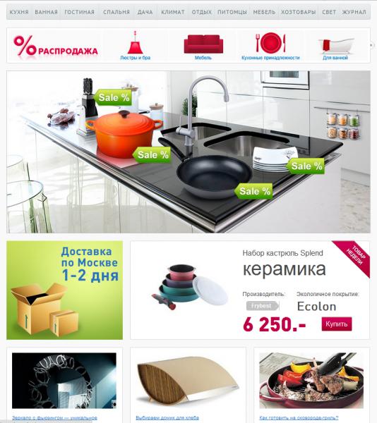 Главная страница российского магазина домашних принадлежностей 'Домости'
