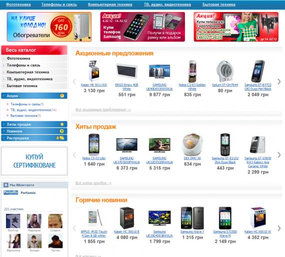 Главная страница украинского магазина электроники Portamix