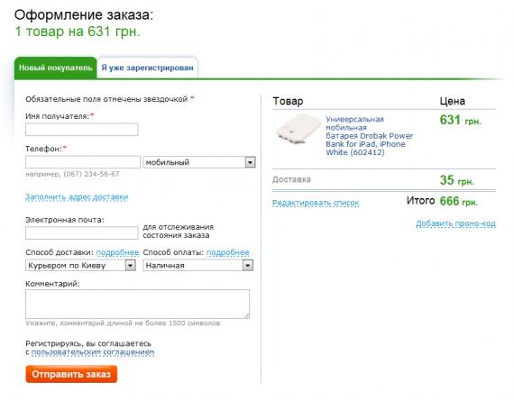 Страница оформления заказа в интернет-магазине Rozetka