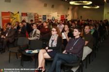 Аудитория форума