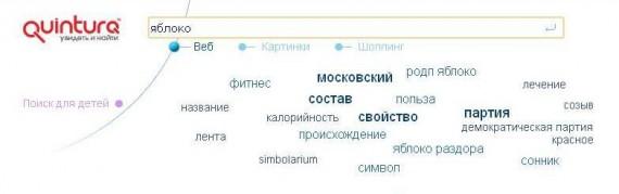Интерактивная поисковая система Quintura