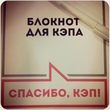 Блокнот и ручка для кэпов