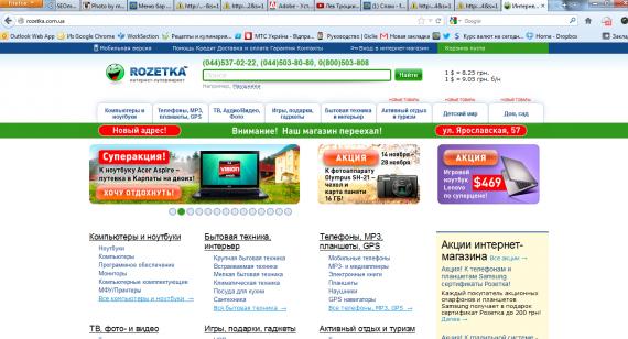 Главная страница сайта интернет-магазина Rozetka