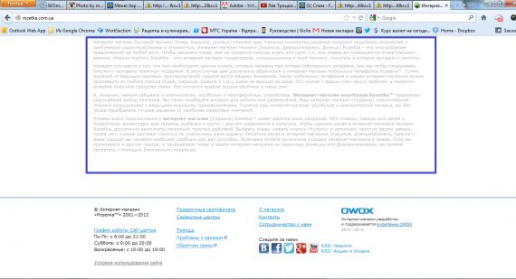 Информация, которая располагается в нижней части главной страницы сайта интернет-магазина Rozetka.