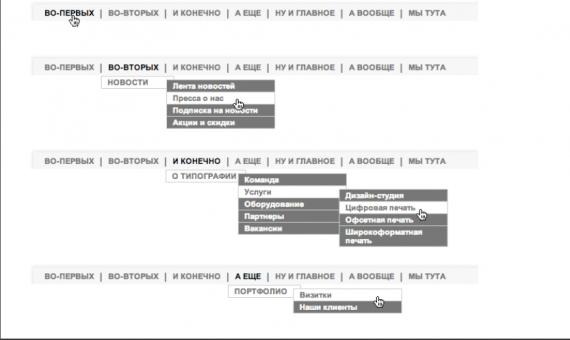Пример сложного нагромождения меню